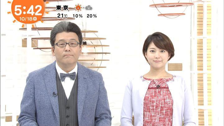 2018年10月18日永尾亜子の画像01枚目