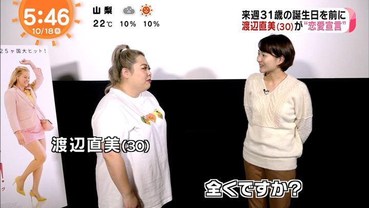 2018年10月18日永尾亜子の画像02枚目