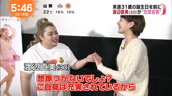 2018年10月18日永尾亜子の画像03枚目
