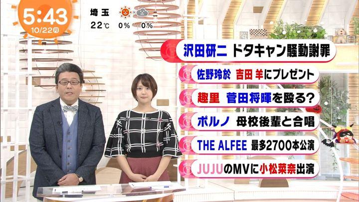 2018年10月22日永尾亜子の画像03枚目