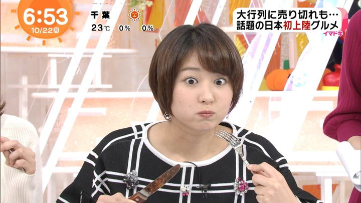 2018年10月22日永尾亜子の画像05枚目