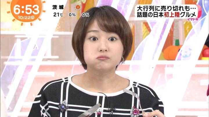 2018年10月22日永尾亜子の画像07枚目