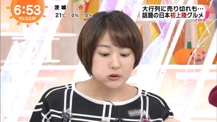 2018年10月22日永尾亜子の画像08枚目