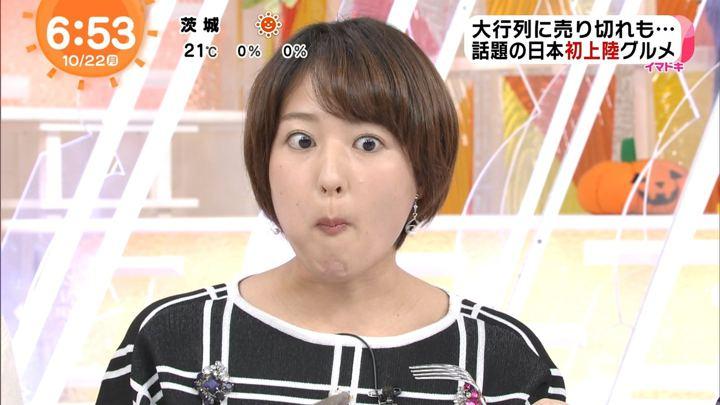 2018年10月22日永尾亜子の画像11枚目