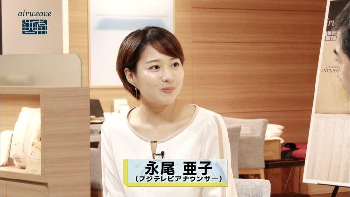 2018年10月28日永尾亜子の画像02枚目