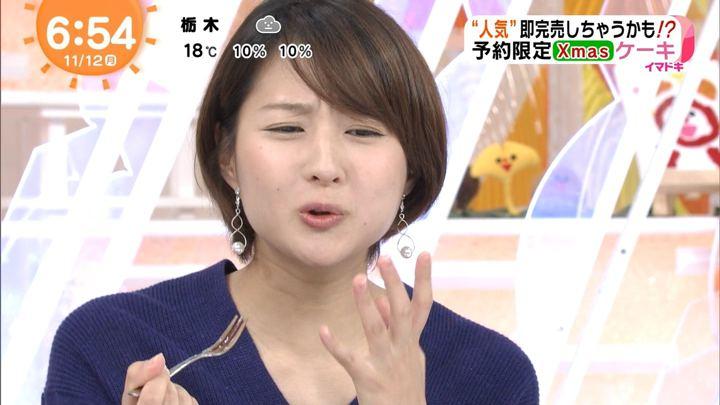 2018年11月12日永尾亜子の画像07枚目