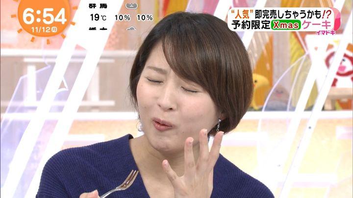 2018年11月12日永尾亜子の画像08枚目