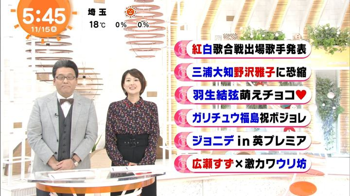 2018年11月15日永尾亜子の画像02枚目