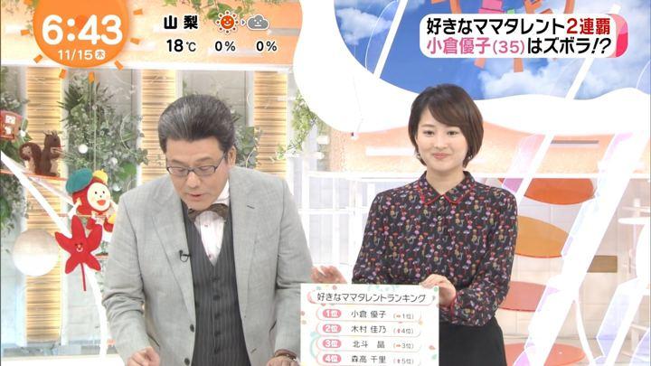 2018年11月15日永尾亜子の画像06枚目