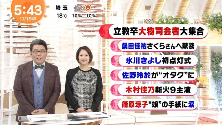 2018年11月19日永尾亜子の画像02枚目