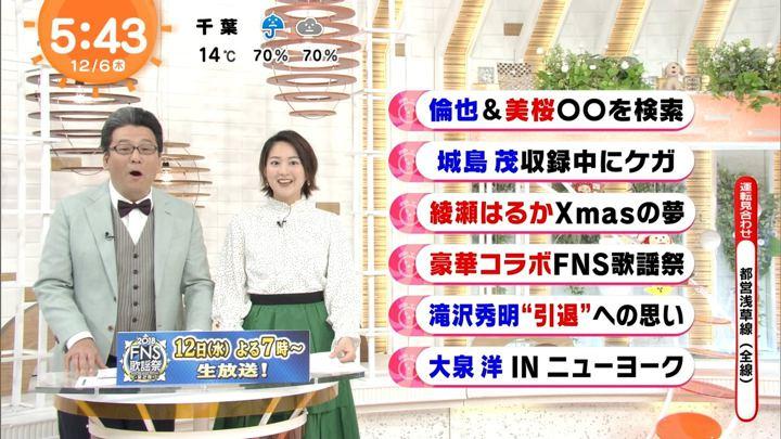 2018年12月06日永尾亜子の画像02枚目