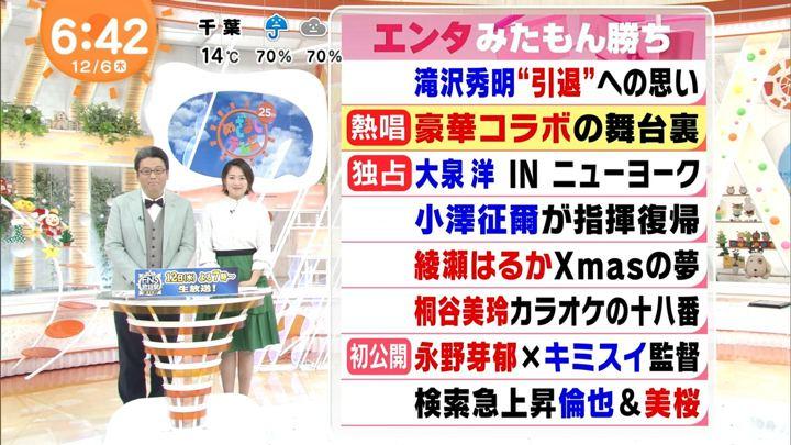 2018年12月06日永尾亜子の画像07枚目