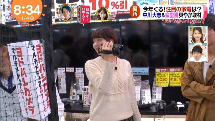 2019年01月04日永尾亜子の画像04枚目