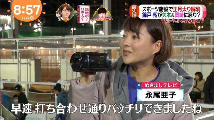 2019年01月04日永尾亜子の画像07枚目