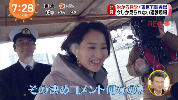 永尾亜子 めざましテレビ (2019年01月07日放送 16枚)
