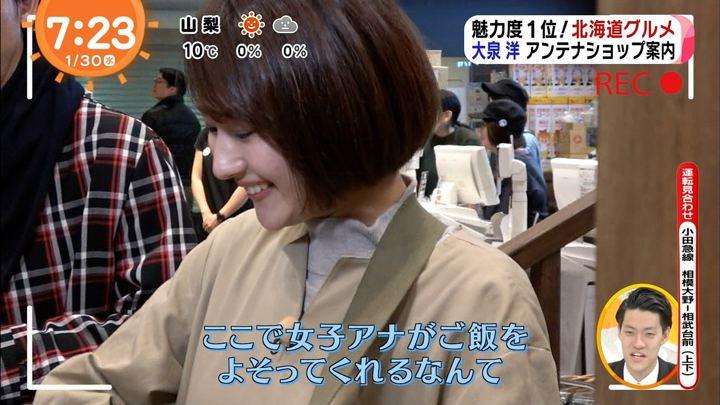 2019年01月30日永尾亜子の画像04枚目