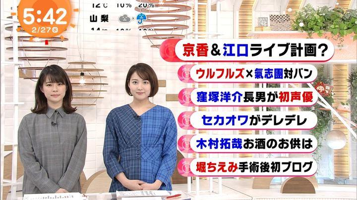 2019年02月27日永尾亜子の画像02枚目