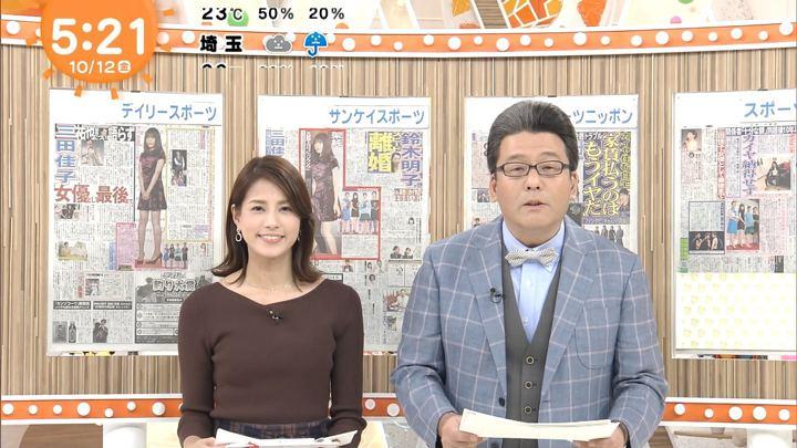 2018年10月12日永島優美の画像02枚目
