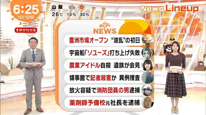 2018年10月12日永島優美の画像12枚目