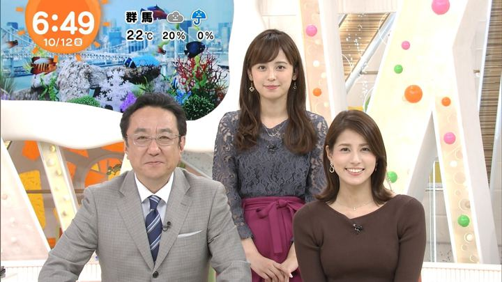 2018年10月12日永島優美の画像13枚目