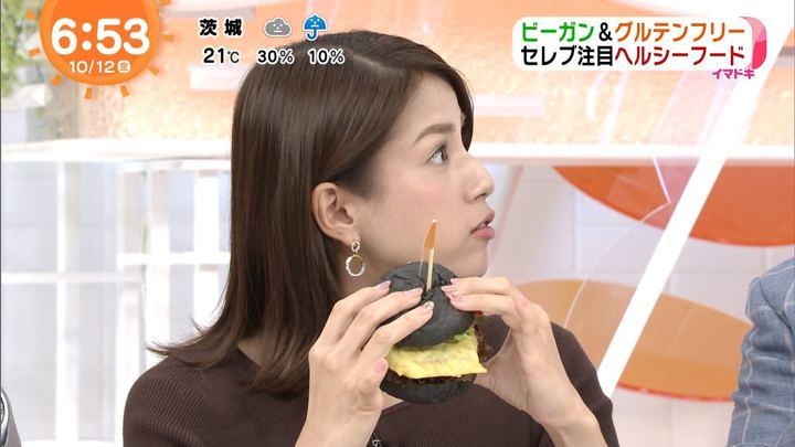 2018年10月12日永島優美の画像16枚目