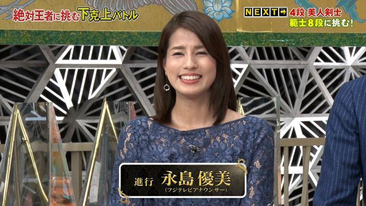 2018年10月13日永島優美の画像01枚目