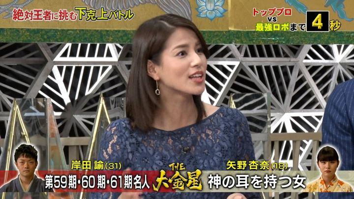 2018年10月13日永島優美の画像03枚目