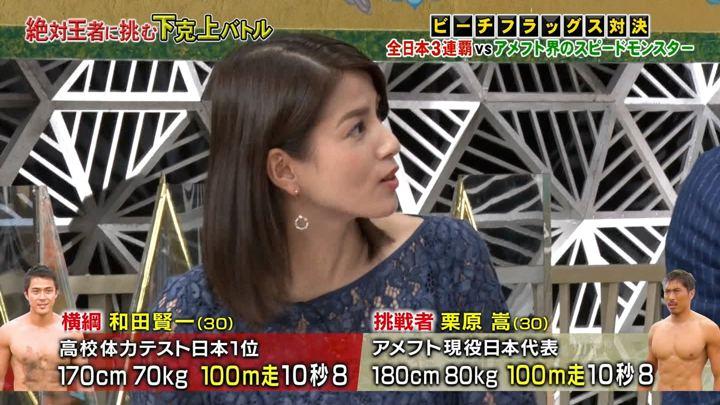2018年10月13日永島優美の画像04枚目