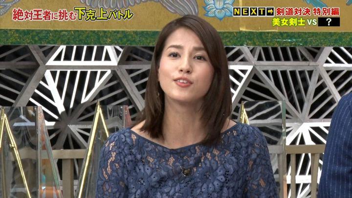 2018年10月13日永島優美の画像07枚目