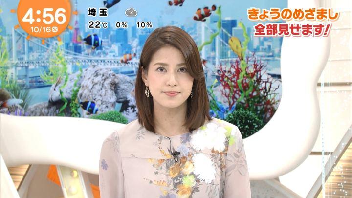 2018年10月16日永島優美の画像02枚目