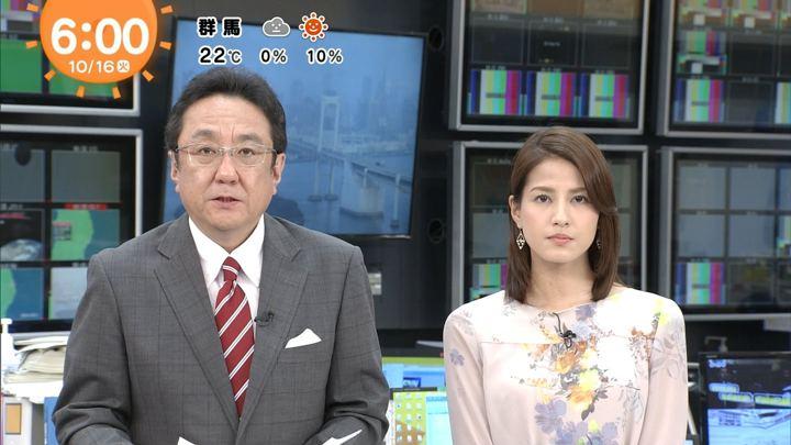 2018年10月16日永島優美の画像07枚目