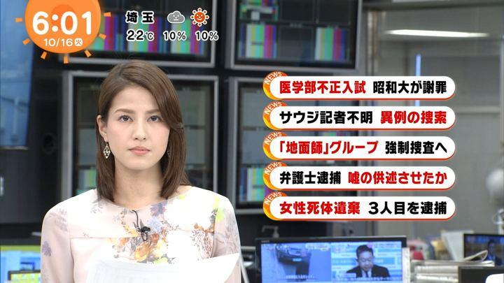 2018年10月16日永島優美の画像08枚目