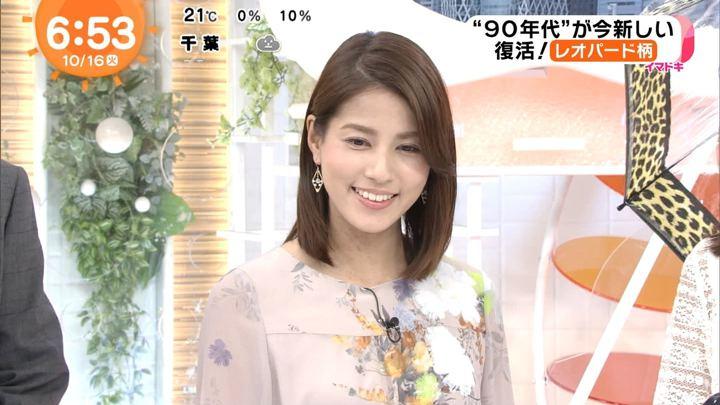 2018年10月16日永島優美の画像12枚目