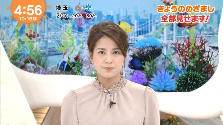 永島優美 めざましテレビ (2018年10月18日放送 16枚)