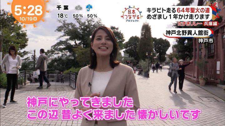 2018年10月19日永島優美の画像01枚目