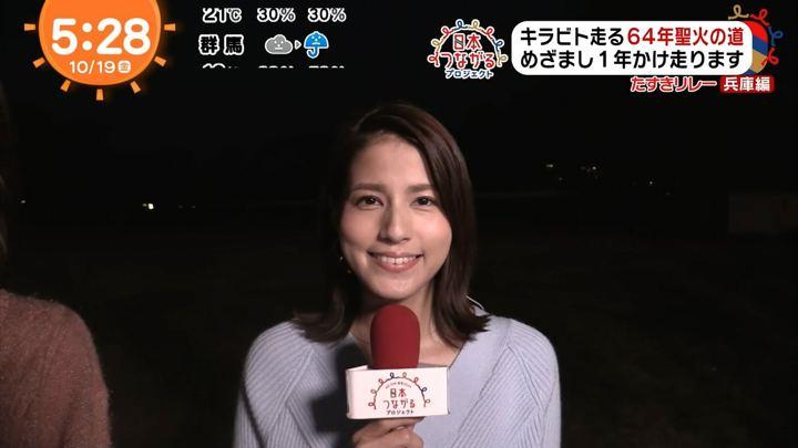 2018年10月19日永島優美の画像02枚目