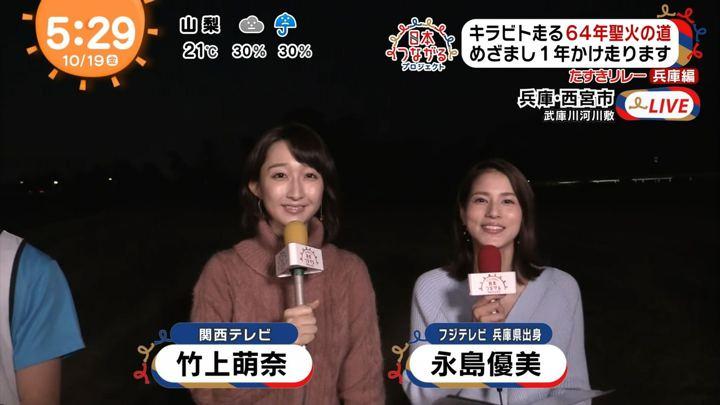 2018年10月19日永島優美の画像04枚目