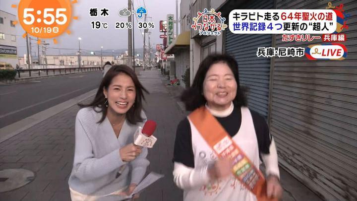 2018年10月19日永島優美の画像05枚目