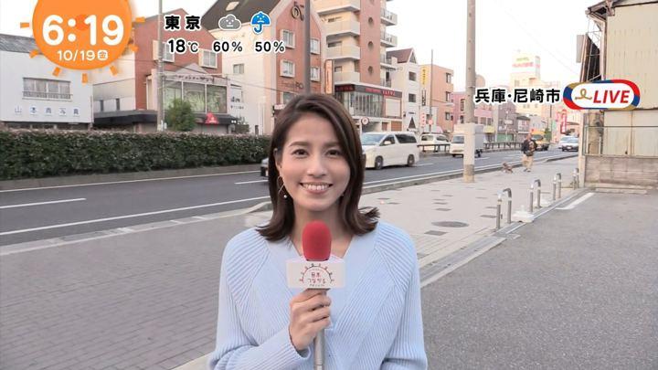 2018年10月19日永島優美の画像06枚目