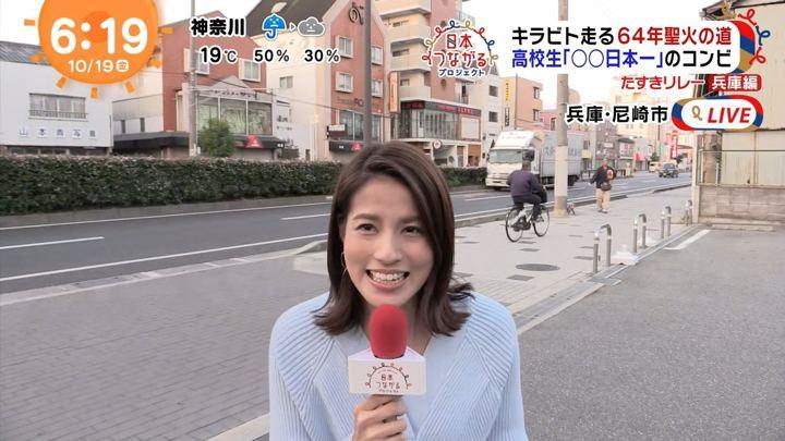 2018年10月19日永島優美の画像07枚目