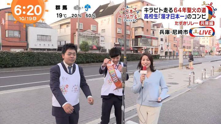 2018年10月19日永島優美の画像08枚目