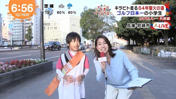 2018年10月19日永島優美の画像09枚目