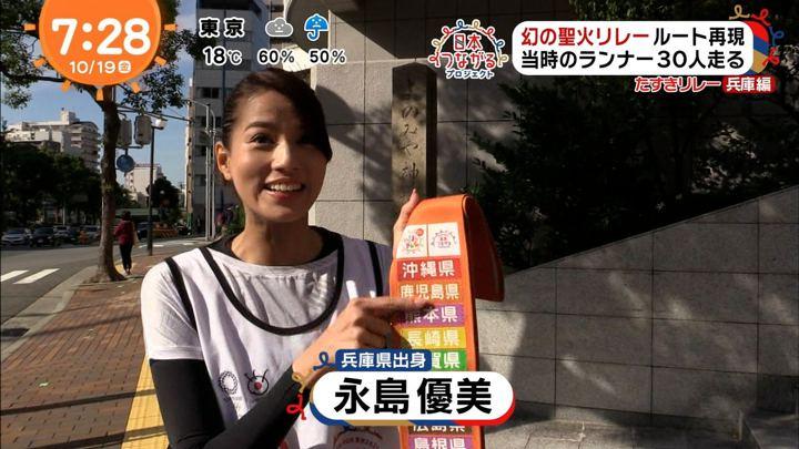 2018年10月19日永島優美の画像10枚目