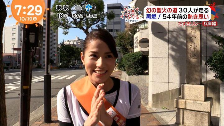 2018年10月19日永島優美の画像12枚目