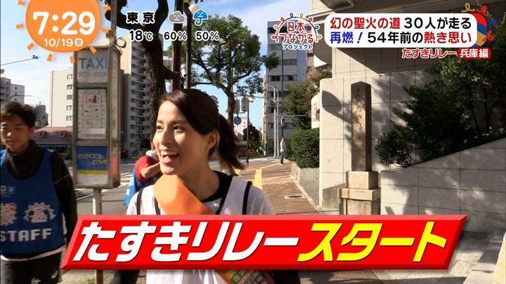 2018年10月19日永島優美の画像14枚目