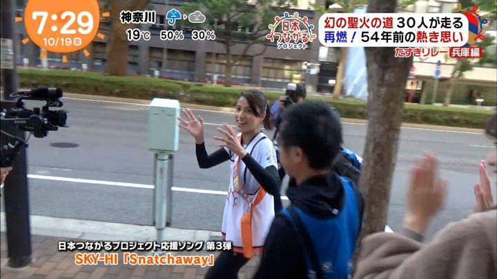 2018年10月19日永島優美の画像15枚目