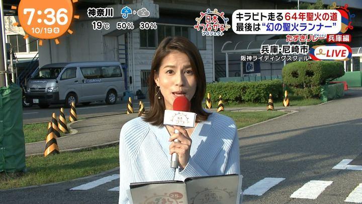 2018年10月19日永島優美の画像17枚目