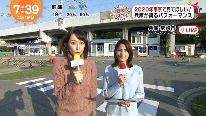 2018年10月19日永島優美の画像18枚目