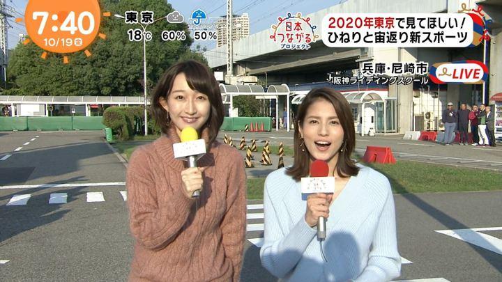 2018年10月19日永島優美の画像19枚目