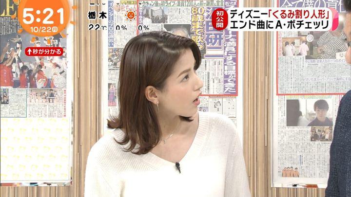 2018年10月22日永島優美の画像03枚目